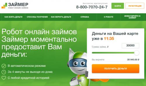 Robocash P2P Plattform Zaymer aus Russland